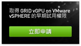 取得 GRID vGPU on VMware vSPHERE 的早期試用權限