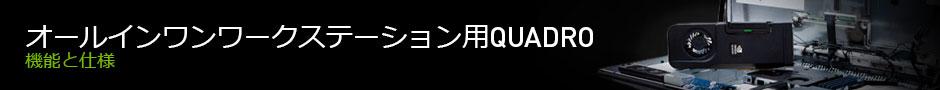オールインワンワークステーション用Quadro