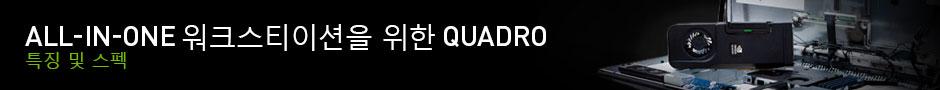 All-IN-ONE 워크스티이션을 위한 Quadro. 특징 및 스펙