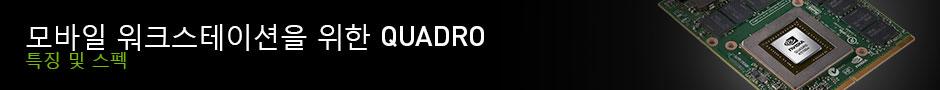 모바일 워크스테이션을 위한 Quadro. 특징 및 스펙
