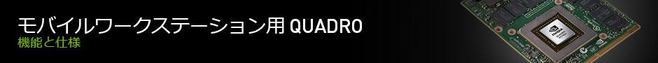 モバイルワークステーション用 Quadro