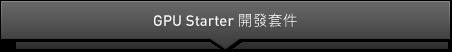 GPU Starter 開發套件