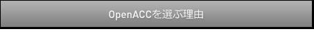 OpenACCを選ぶ理由
