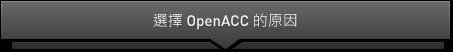 選擇 OpenACC 的原因