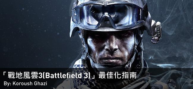 「戰地風雲3(Battlefield 3)」最佳化指南,作者Koroush Ghazi